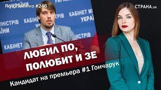 Любил По, полюбит и Зе. Кандидат на премьера #1 Гончарук | ЯсноПонятно #246 by Олеся Медведева