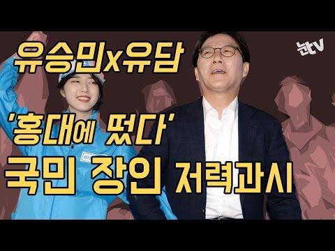 [눈TV] 유승민x유담 '홍대에 떴다'…국민 장인 저력과시