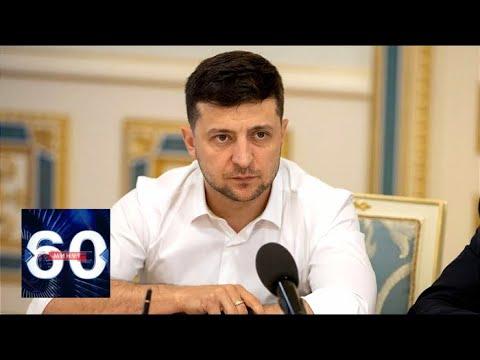Зеленский пригрозил Донбассу жестким ответом. 60 минут от 07.06.19