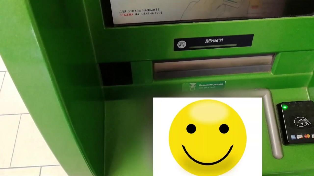 Как снять наличные через банкомат Сбербанка