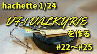 hachette#VF-1#愛おぼえていますか期待していたシリーズです!週刊 VF-1 ロイ・フォッカースペシャルを作るhttps://hcj.jp/vf1/home.html ...