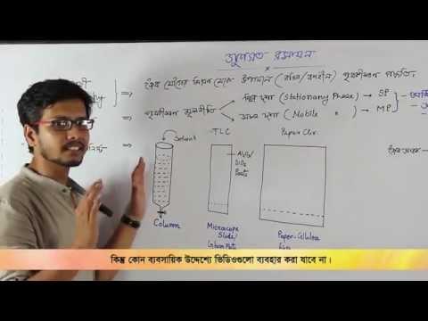 Chromatography Part 01   ক্রোম্যাটোগ্রাফি পর্ব ০১   OnnoRokom Pathshala