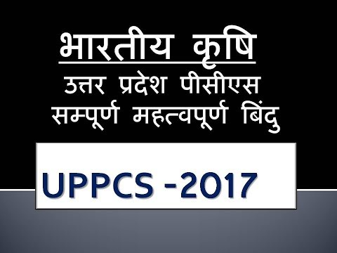 agriculture FOR uppcs prelims -most imp