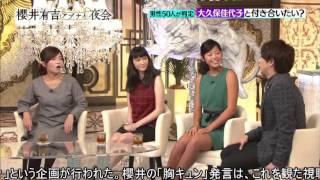 櫻井の「胸キュン」発言は、これを観た視聴者からも驚きの声が上がった...