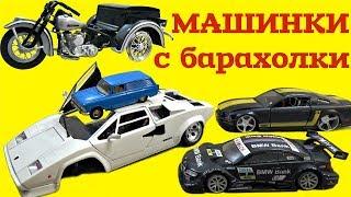МАШИНКИ Bburago. Модель Lamborghini 1/18, BMW M3 1/32, Ferrari 1/43 и другие