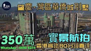 肇慶灣區華僑城別墅|香港高鐵80分鐘直達|硯陽湖|長利湖沙灘公園|港人盡享退休生活 (實景航拍)