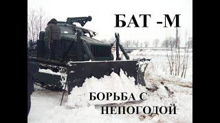 БАТ- М    Метал против снега