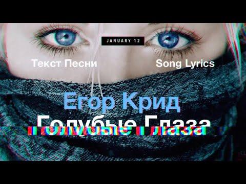 Егор Крид - Голубые глаза | Премьера Трека 2020 | Текст Песни | Караоке | Song Lyrics