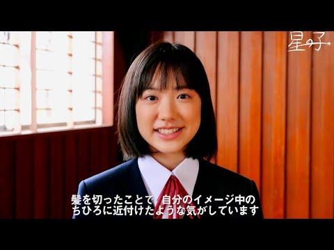 芦田 愛菜 ショート
