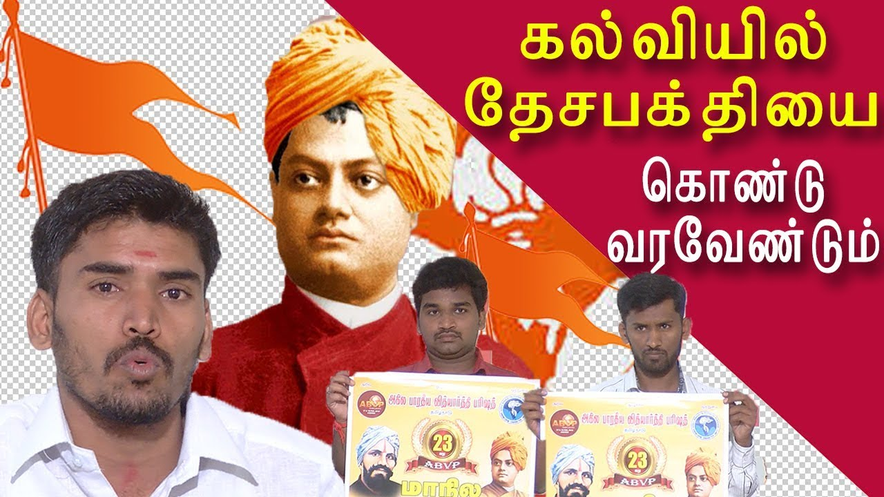 abvp to have a conference in chennai tamil news. tamil live news. news in tamil redpix - YouTube