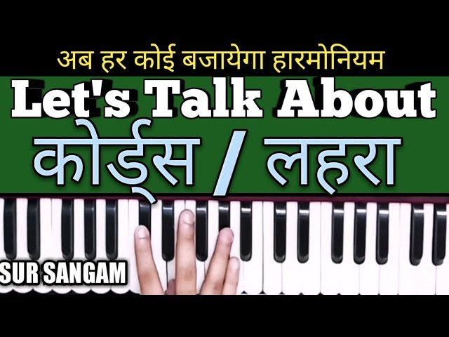 Lesson#72 - Lets Talk About Chords & Lehra || Importance of Chords & Lehra in Music