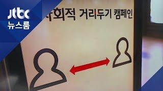 """'경로 깜깜 환자↑' 불안한 연휴…""""거리두기 고삐 죄어야"""" / JTBC 뉴스룸"""