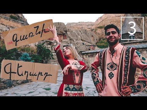 Ավտոստոպով Հայաստանում - N3 (Գառնի և Գեղարդ)