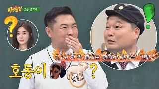 [선공개] 아니 호동이(kang ho dong) 개돼지(!)가 아니고↗ 복화술 개인기로 모두를 당황시킨 임원희(Im Won hee) 아는 형님(Knowing bros) 184회