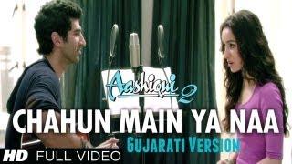 Download Mp3 Chahun Main Ya Naa  Gujarati Version  Aashiqui 2 - Aditya Roy Kapur, Shraddha Ka