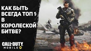 cALL OF DUTY MOBILE Гайд как брать всегда топ 1