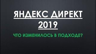 Яндекс Директ 2019. Контекстная реклама 2019.
