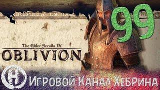 Прохождение Oblivion - Часть 99 (Инсценировка)