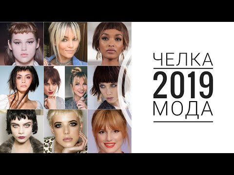 ЧЕЛКА 2019 МОДА