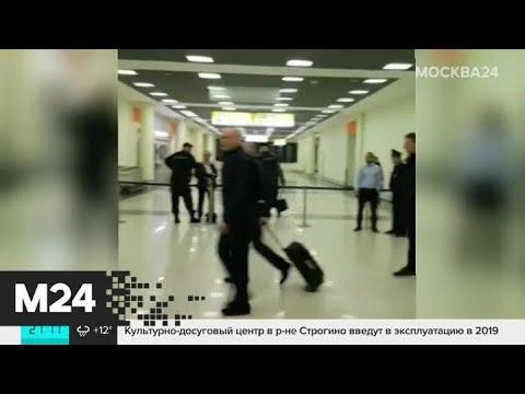 """""""Ювентус"""" прилетел в столицу - Москва 24"""