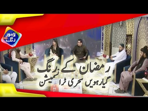 Ramzan ke Rang | 11th Sehri Transmission | 27th May 2018 | Lahore Rang