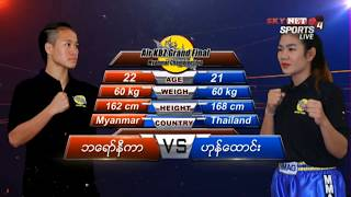 Bronica (Myanmar) Vs Hong Down (Thai) Myanmar Lethwei Grand Final 2018