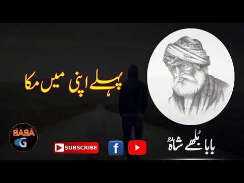 Baba Bulleh Shah Kalam  Phullan Da Tu Attar Bana  Poetry Punjabi Status  BABA G Official