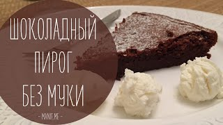 ★ Шоколадный пирог(торт) БЕЗ МУКИ ★ (рецепт рукавички)