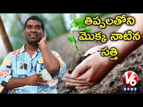 Bithiri Sathi Over CM KCR To Inspect Planted Saplings In Houses 'Haritha Haram' || Teenmaar News