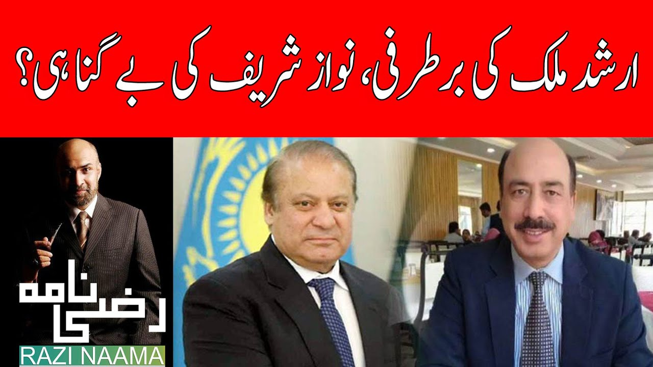 Nawaz Sharif may not get relief after judge Arshad Malik.  Razi Naama   Rizwan Razi