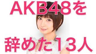 チャンネル登録はこちらから ⇒ https://goo.gl/N1Upzs AKB48を辞めた13...