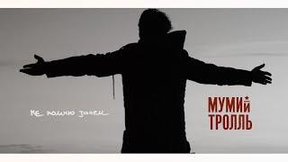 Download Мумий Тролль - Не помню зачем Mp3 and Videos