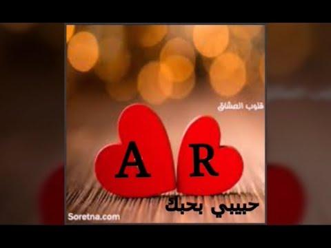 حرف ال A مع ال R باجمل الخلفيات والاشكال المزخرفه The Letter A With The R In The Most Backgrounds Youtube