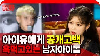 아이유에게 공개고백한 남자아이돌의 정체?