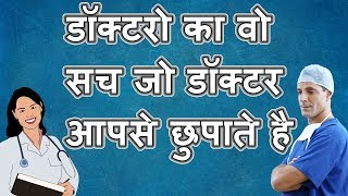 Reality of Doctor | Rajiv Dixit