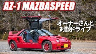 AZ-1マツダスピードのオーナーさんと対談ドライブ ~こんな激レア車もAnycaなら手軽に乗れる!~