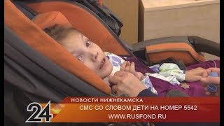 Русфонд: сбор средств для Миланы Ситниковой с ДЦП и парезом гортани