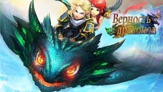 Браузерная онлайн игра Верность Драконов - Обзор