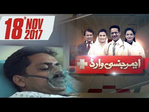 Madari Se Kesi Dushmani   Emergency Ward   SAMAA TV   18 Nov 2017