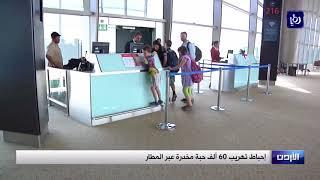 إحباط تهريب 60 ألف حبة مخدرة عبر المطار