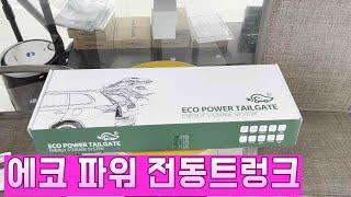 에코 파워 전동트렁크 언박싱 영상입니다 Eco powe…