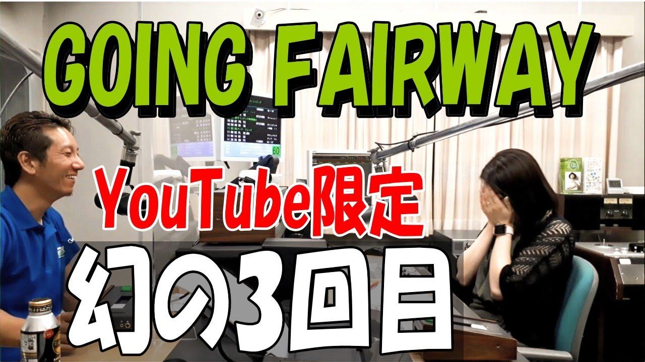 GOING FAIRWAY!幻の3回目放送を公開します!18ホールでスコア300!?