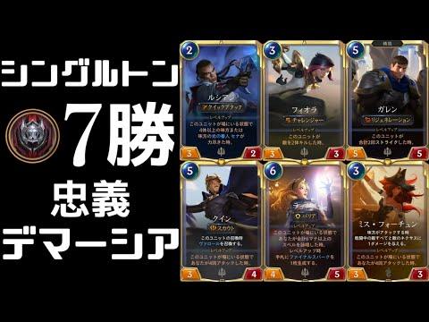 【ルーンテラ】シングルトンガントレット7勝1敗ダイジェスト【パッチ1.4】