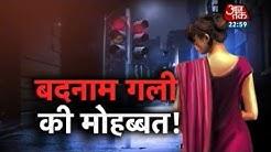 Vardaat: Love, sex, murder in Delhi's redlight area (PT-2)