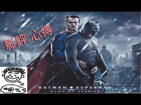 【捲哥】看《蝙蝠俠對超人:正義曙光》Batman v Superman: Dawn of Justice - YouTube