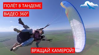 видео: Полёт на параплане в тандеме / В формате 360° / Вращай камеру / Davinci DUET / Набережные Челны
