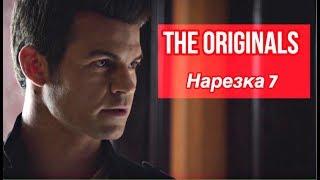 ► Древние/Первородные _ Музыкальная нарезка 7 (The Originals )