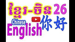 Learn Chinese-English-speak Khmer | Dictionary Chinese khmer | រៀនភាសាចិនថ្នាក់ដំបូង 26