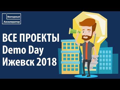 Детские стартапы - а тебе слабо? Demo Day Венчурного Акселератора в Ижевске