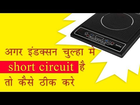 What to do If Induction Chulha have Short circuit